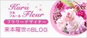 来本曜世『Kuru Fleur~クル フルール~』