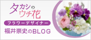 福井崇史『タカシのウチ花』