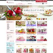 hibiyakadan.comサイトのリニューアル